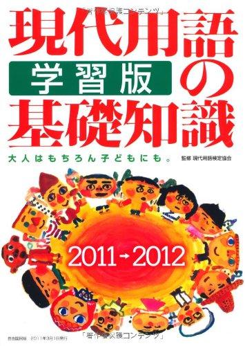 現代用語の基礎知識 学習版 2011→2012の詳細を見る