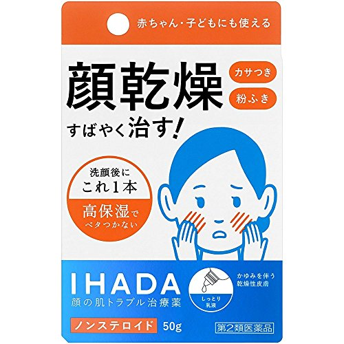 (医薬品画像)イハダドライキュア乳液