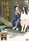 横道世之介 [DVD]