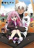 ままごと少女と人造人間(1) (アクションコミックス)