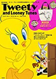 Tweety and Looney Tunes (e-MOOK 宝島社ブランドムック)