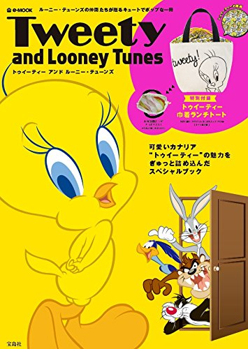 Tweety and Looney Tunes (e-MOOK 宝島社ブランドムック)の詳細を見る