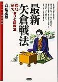 最新矢倉戦法:▲3七銀戦法徹底研究 (スーパー将棋講座)