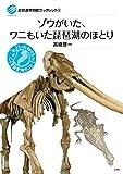 ゾウがいたワニもいた琵琶湖のほとり (琵琶湖博物館ブックレット)