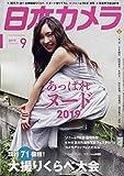 日本カメラ 2019年 09 月号 [雑誌]