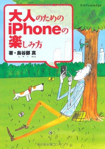大人のためのiPhoneの楽しみ方の詳細を見る