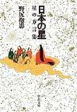 日本の星-星の方言集 (中公文庫) 画像