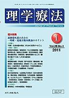 理学療法 第28巻第1号