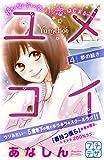 ユメコイ プチデザ(4) (デザートコミックス)