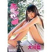 大川藍ファーストDVD おおかわさん (<DVD>)