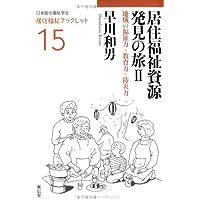 居住福祉資源発見の旅〈2〉地域の福祉力・教育力・防災力 (居住福祉ブックレット)