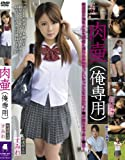 肉壷(俺専用) 剣道部主将すみれ(LASE-03) [DVD]
