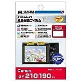HAKUBA デジタルカメラ液晶保護フィルムMarkII Canon IXY 210 / 190専用 DGF2-CAX210