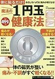 体に貼るだけ! 魔法の1円玉健康法 (TJMOOK ふくろうBOOKS)
