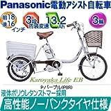 Panasonic(パナソニック) 電動アシスト自転車 かろやかライフEB 色:パープル 前18インチ/後16インチ 内装3段変速 13.2Ah (BE-ENR835) ノーパンクタイヤ仕様
