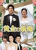 黄金の新婦 DVD-BOXスペシャルプライスセット上 (3BOX 14枚組 初回生産限定)