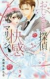 おじさま探偵と快感マリッジ 黒猫とシャーロック (ミッシィコミックス/YLC Collection)