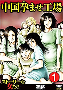 中国孕ませ工場(分冊版) 【第1話】 中国孕ませ工場 (ストーリーな女たち)