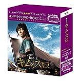 鉄の王 キム・スロ<ノーカット完全版>コンパクトDVD-BOX2<本格時代劇セレクション>[DVD]