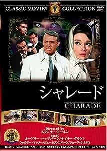 シャレード [DVD] FRT-095