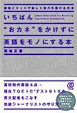 """いちばん""""おカネ""""をかけずに英語をモノにする本"""