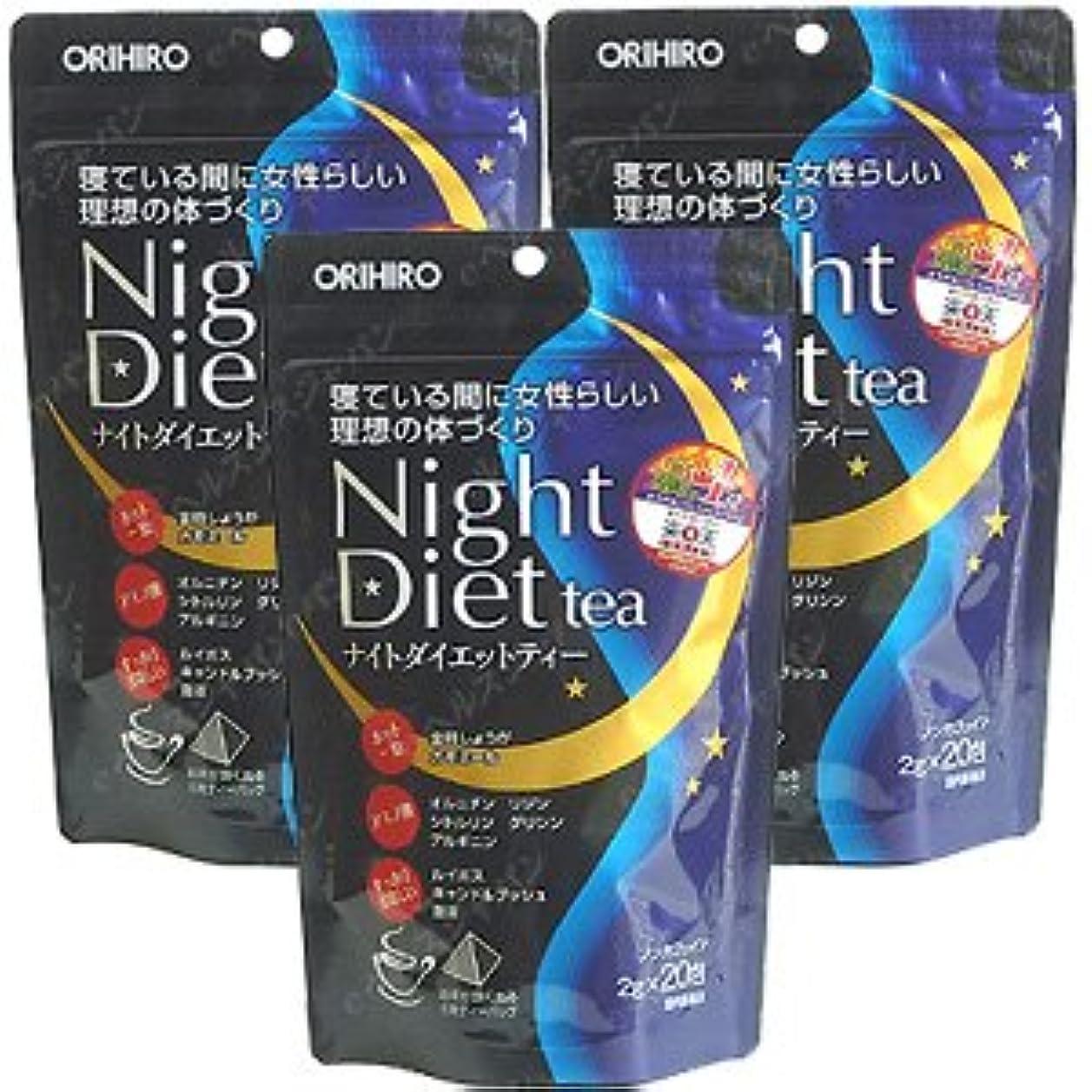 確認するゲート待つオリヒロ ナイトダイエットティー【3袋セット】