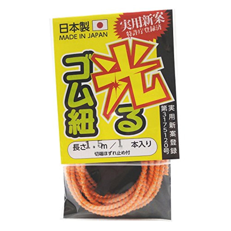 Sakurai Sangyo(サクライサンギョウ) 光るゴム紐 オレンジ 直径3㎜×1.5m