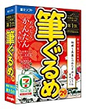 【最新版】筆ぐるめ 29