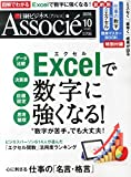 日経ビジネスアソシエ15年10月号