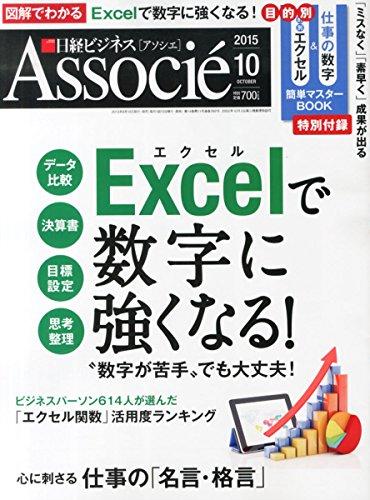 日経ビジネスアソシエ15年10月号の詳細を見る