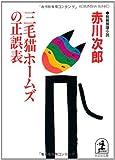 三毛猫ホームズの正誤表 (光文社文庫)