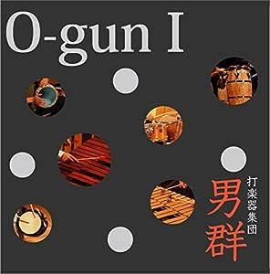 O-gun Ⅰ