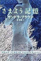 さまよう記憶 (集英社文庫)
