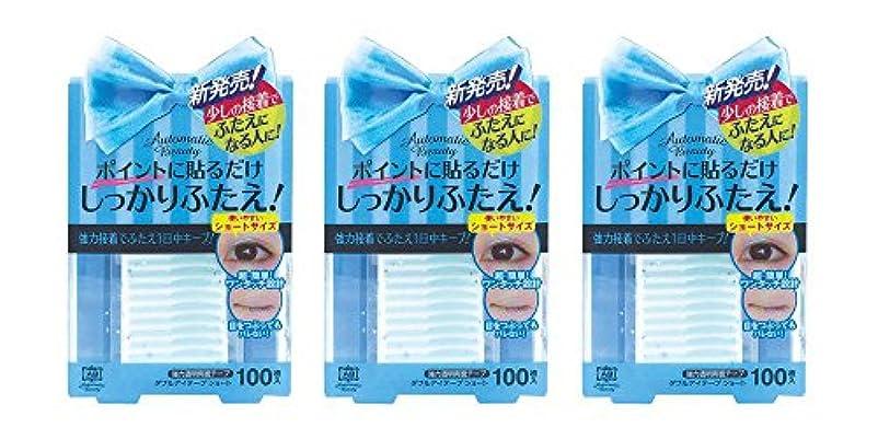 窓クマノミ文AB オートマティックビューティ ダブルアイテープ ショート (二重形成両面テープ) スティック付き AB-UV 3個セット