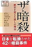 ザ・暗殺 歴史を変えた殺しの理由 (事件と人物 知るほど歴史は面白い!)