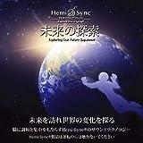 未来の探索(ヘミシンクCD・シングルタイトル)