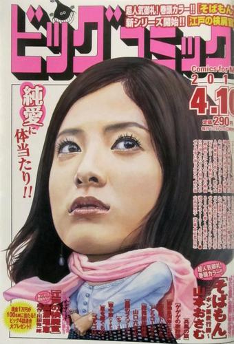 「ビッグコミック」表紙の人物イラストを担当していた日暮修一氏、死去
