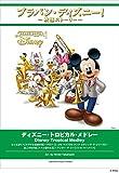 ブラバン・ディズニー! ~吹部ストーリー~ ディズニー・トロピカル・メドレー