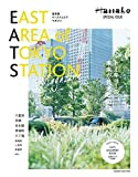 East Area of Tokyo Station Magazine (マガジンハウスムック Hanako SPECIAL ISSUE)