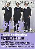 外交 Vol.49 特集:急展開する北朝鮮情勢 画像