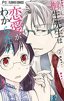 [小野ハルカ]の桐生先生は恋愛がわからない。(2) (裏サンデー女子部)
