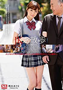 JKお散歩 橋本ありな エスワン ナンバーワンスタイル [DVD]
