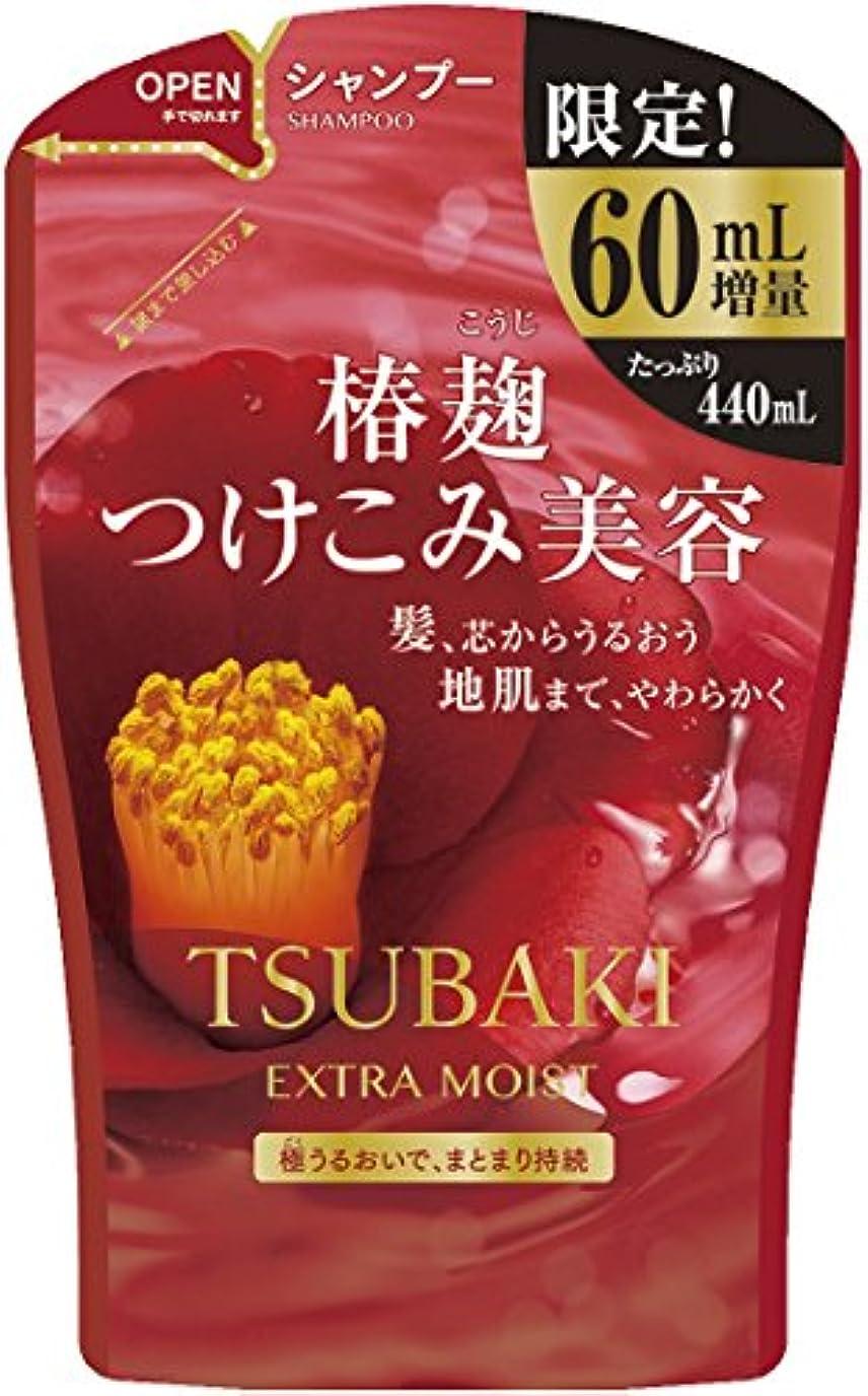命令的ビジネス読みやすさTSUBAKI エクストラモイスト シャンプー つめかえ用 増量 440ml