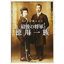 カメラが撮らえた 最後の将軍と徳川一族 (ビジュアル選書)