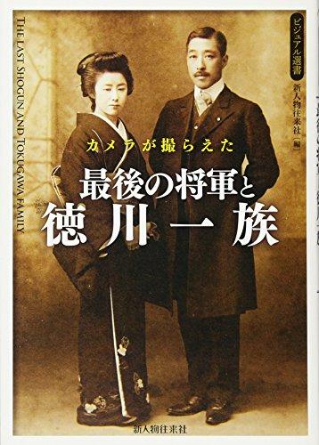 カメラが撮らえた 最後の将軍と徳川一族 (ビジュアル選書)の詳細を見る