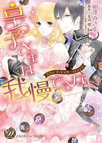 皇子さまは我慢できない~スウィート・シュガー・ロマンス~ (乙女ドルチェ・コミックス ア 1-2)の詳細を見る