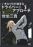いきなり5打縮まるドライバー&アプローチ 佐伯三貴 [DVD]