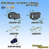 住友電装 090型 HW 防水 2極 カプラー・端子セット リテーナー付属