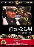 静かなる男 [DVD] FRT-190