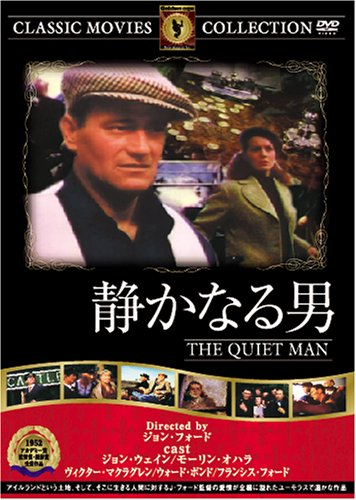静かなる男 [DVD] FRT-190の詳細を見る